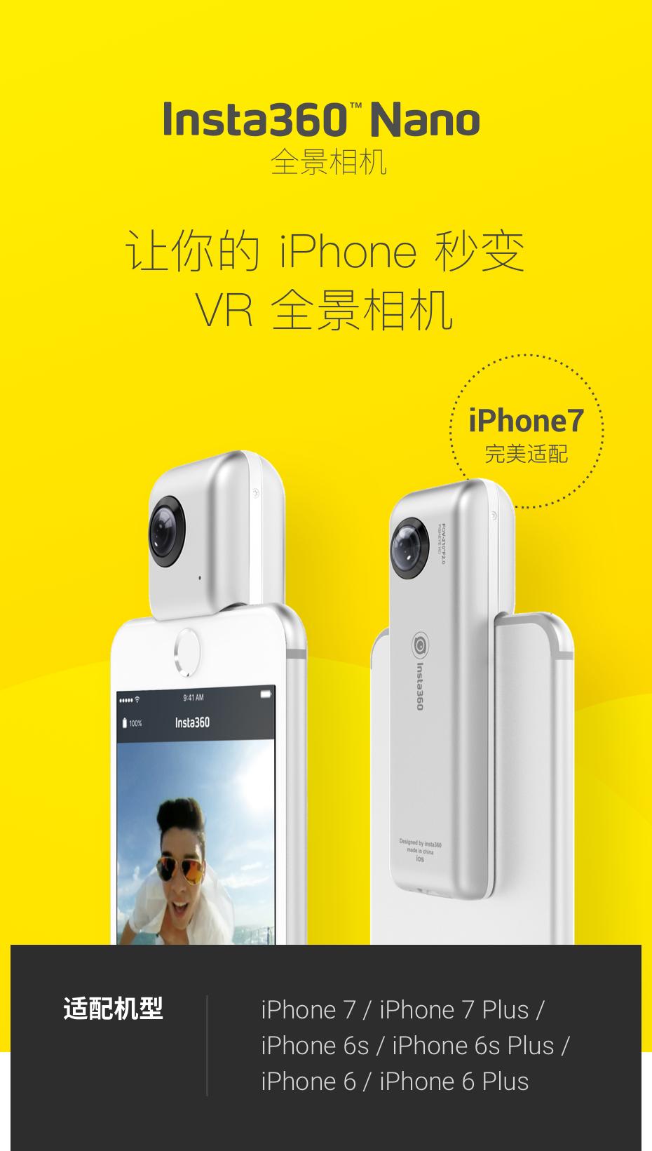 拍摄VR视频的设备——消费级