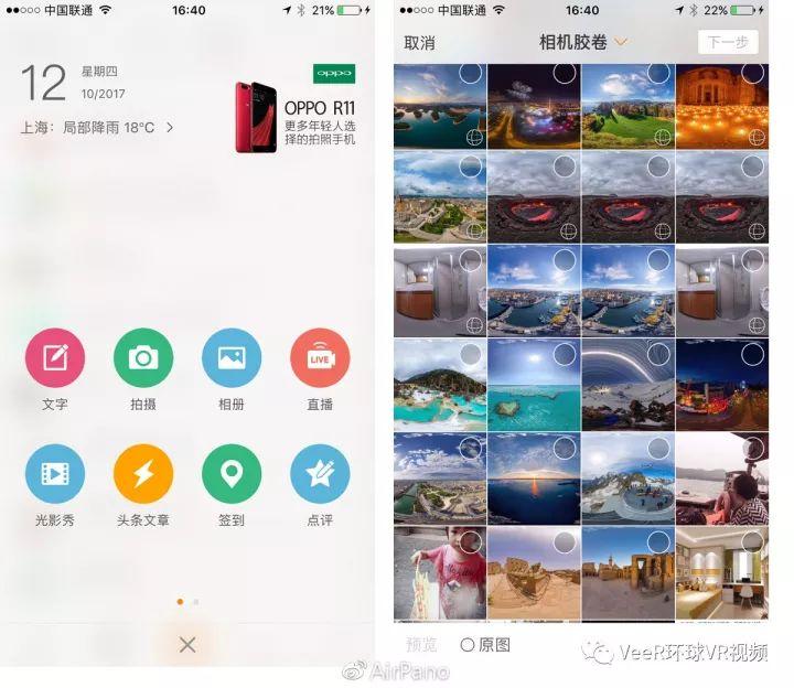 微博分享全景图还在用app?快来get新玩法 | VeeR早知道