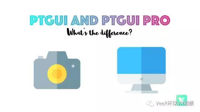 PTGui和PTGui Pro究竟有何不同?