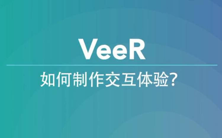 全景漫游任意门 VeeR互动体验编辑器就是你的机器猫