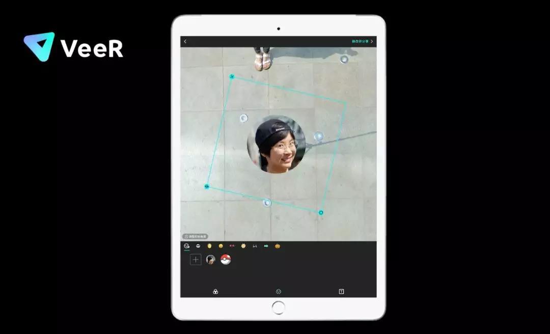 VeeR编辑器 遮挡相机支架2