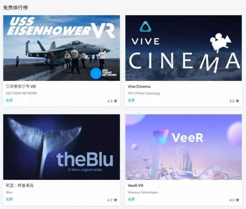 HTC Vive 首页推荐VeeR 2.0 一起看看有哪些新功能