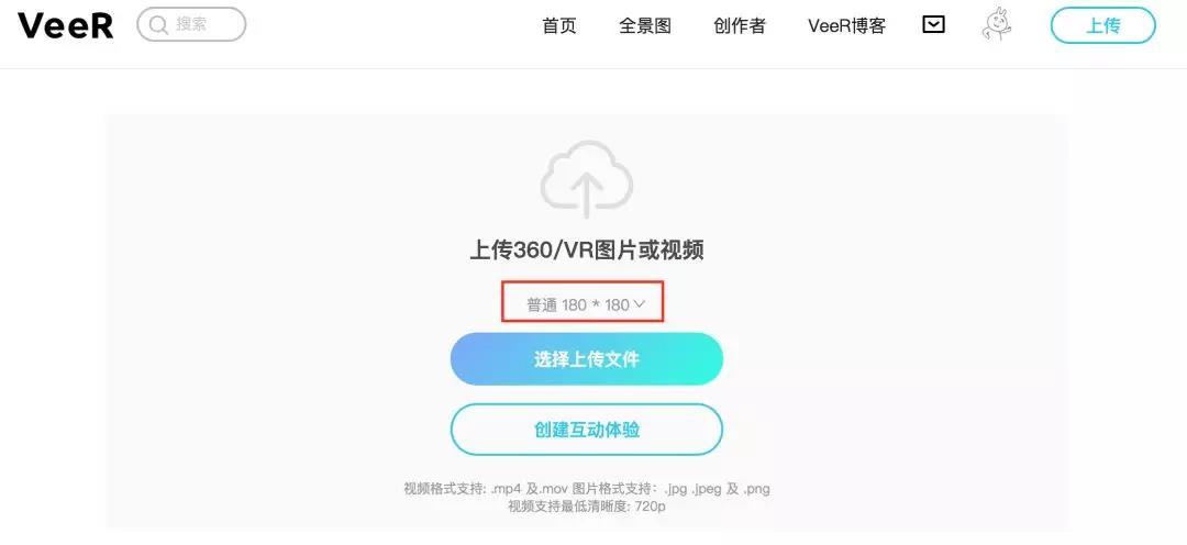 上传360 VR视频图片到VeeR