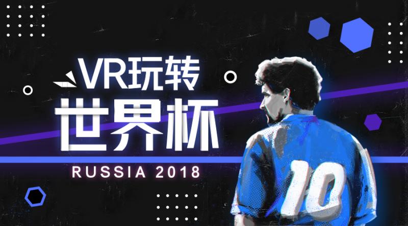 VR玩转世界杯,真球迷的全景炫技了解一下