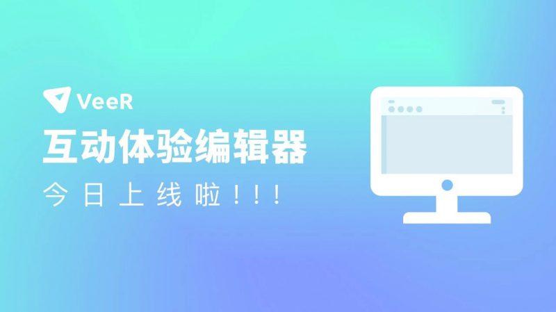 VeeR互动体验编辑器全面开放