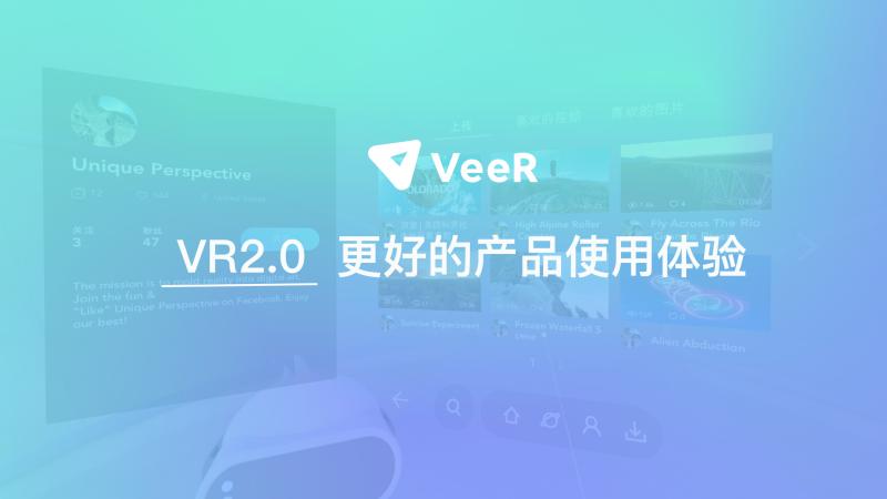 VeeR VR2.0 上线!致追求极致体验的你