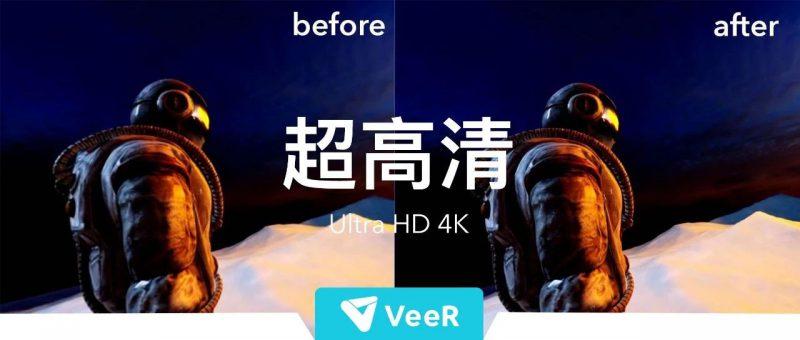 VeeR VR端全面支持超高清4K视频