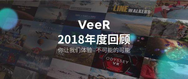 VeeR 2018回顾