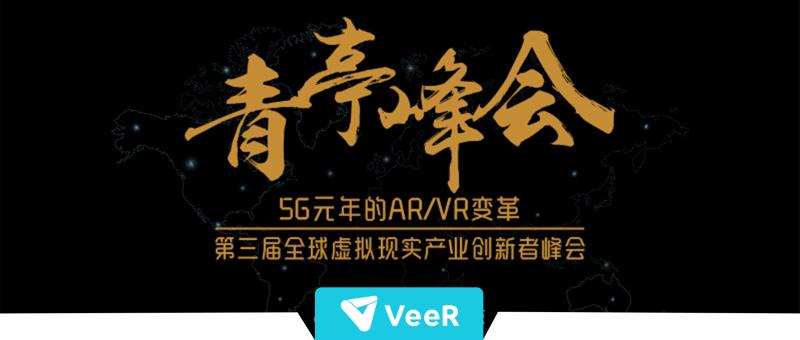 2019产业风向标:第三届AR/VR+青亭峰会开启报名