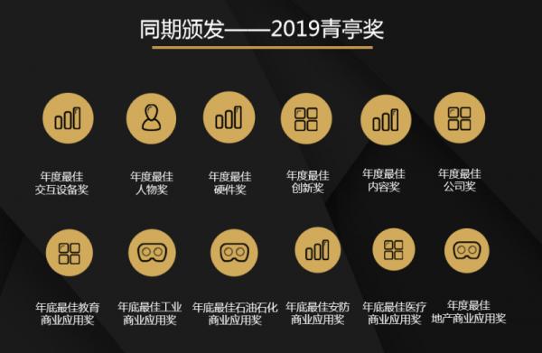2019青亭奖展示