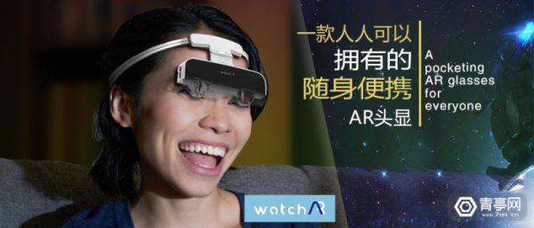 watchAR便携式AR头显