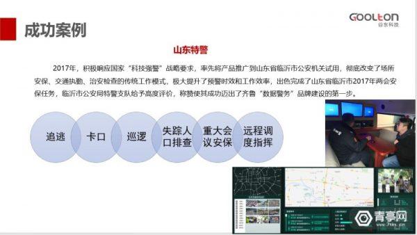 谷东科技 商业案例