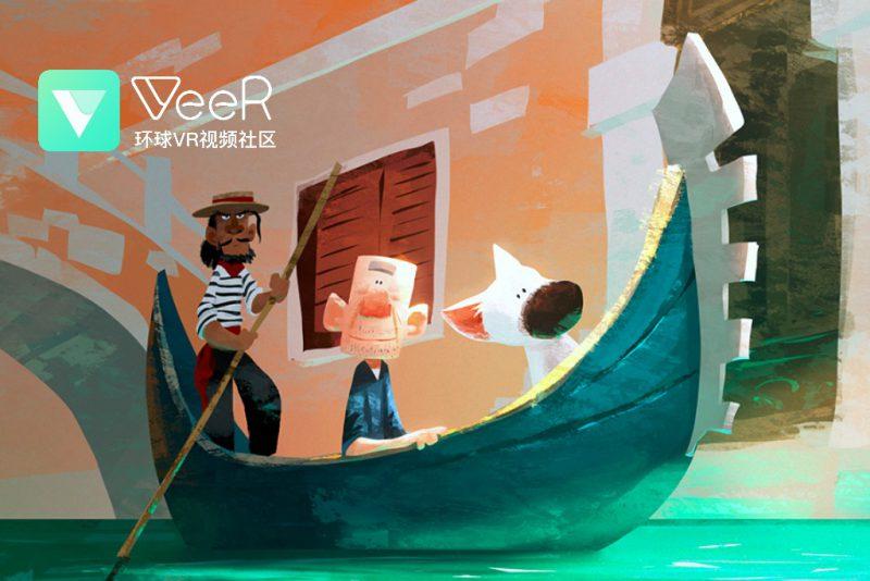划船不用桨,这撮儿人最浪 | VeeR专访《拾梦老人》创作团队