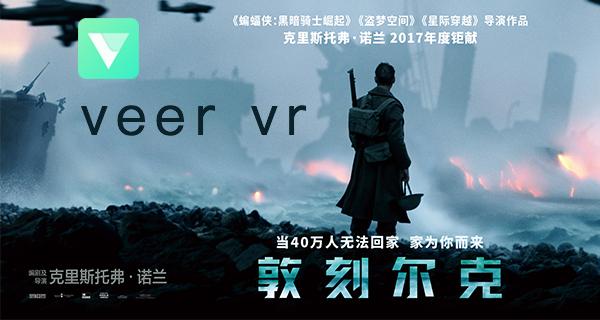《敦刻尔克》票房三天近两亿, 官方授权VR短片VeeR VR大陆同步上线